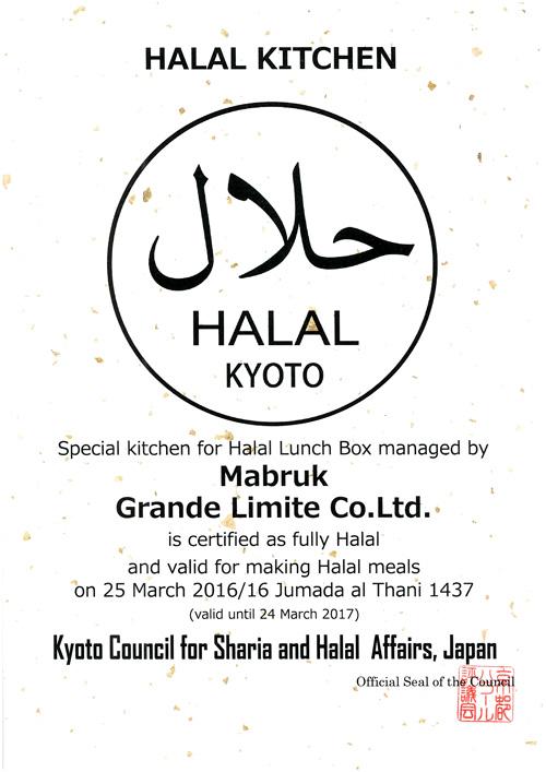Halal lunch box service<Mabruk>